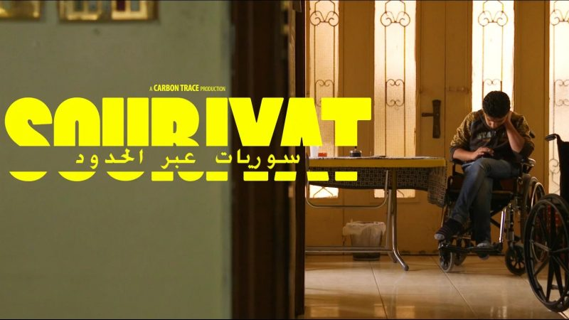 Souriyat (teaser)