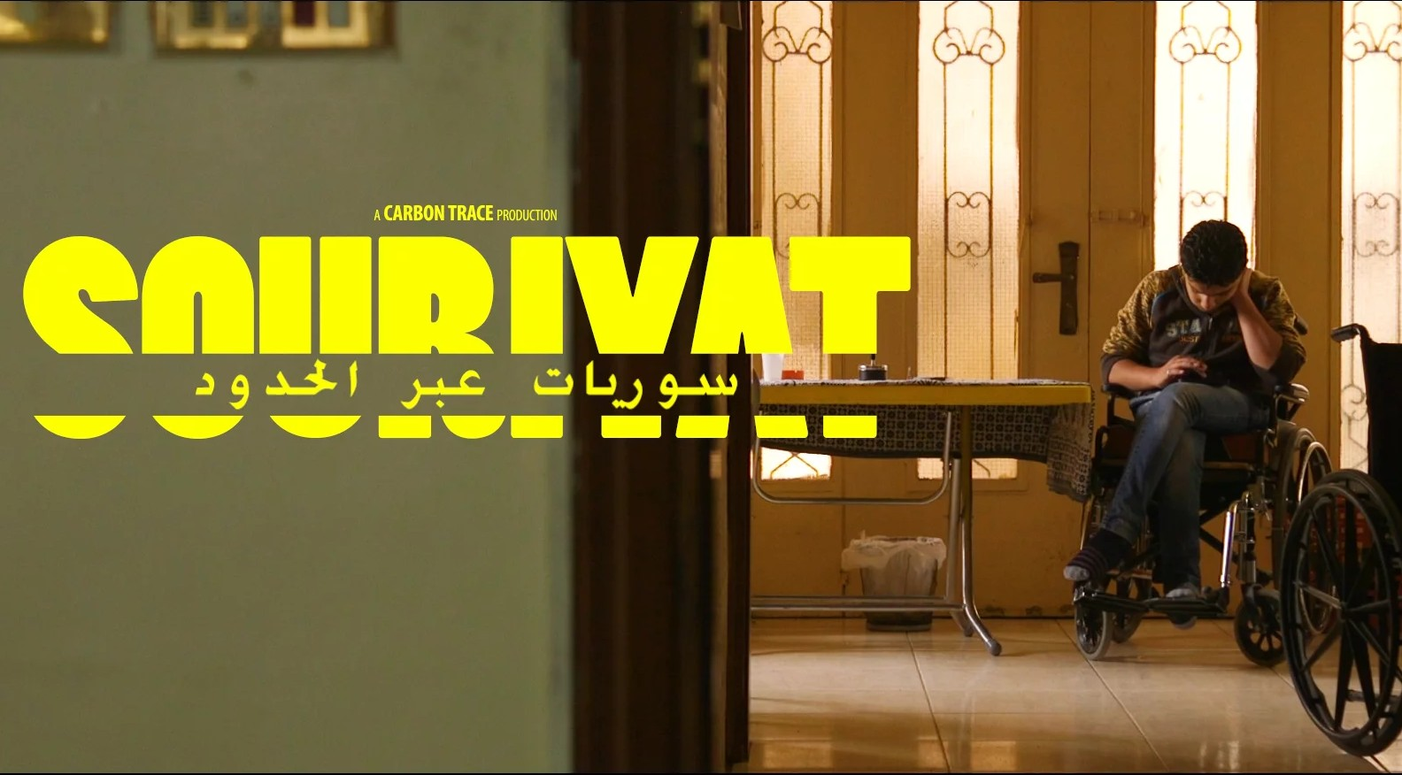Souriyat to Screen at Atlanta Shortsfest